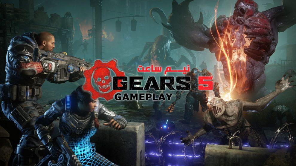 نیم ساعت گیم پلی بازی Gears 5 - وی جی مگ