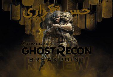 بررسی بازی Ghost Recon Breakoint