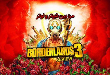 بررسی بازی Borderlands 3