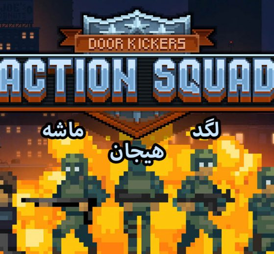 نقد و بررسی Door Kickers: Action Squad