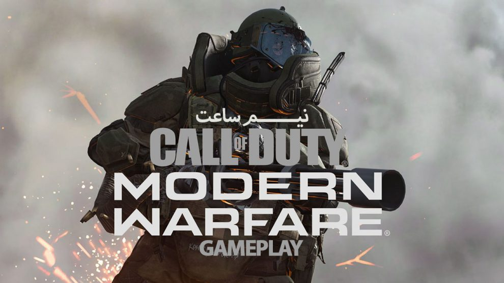گیم پلی بازی Call Of Duty Modern Warfare