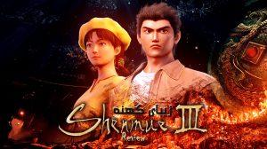نقد و بررسی Shenmue 3