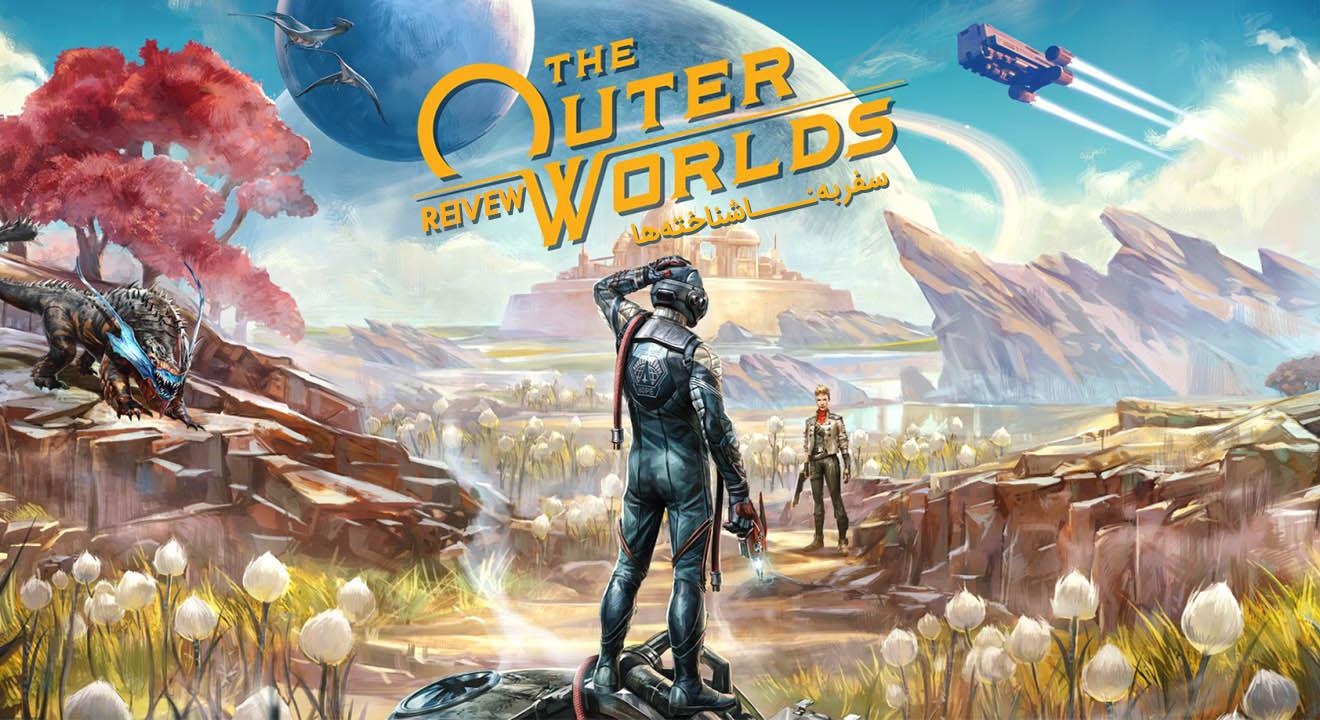 نقد و بررسی The Outer Worlds