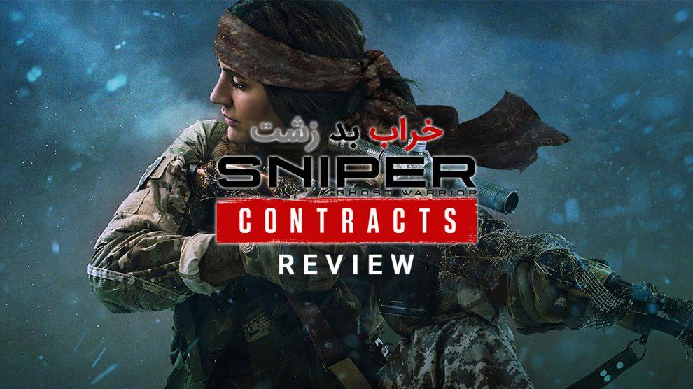 نقد و بررسی Sniper Ghost Warrior Contracts