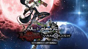 نقد و بررسی Vanquish & Bayonetta Remastered