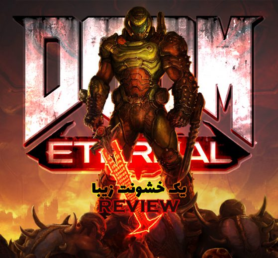 بررسی DOOM Eternal