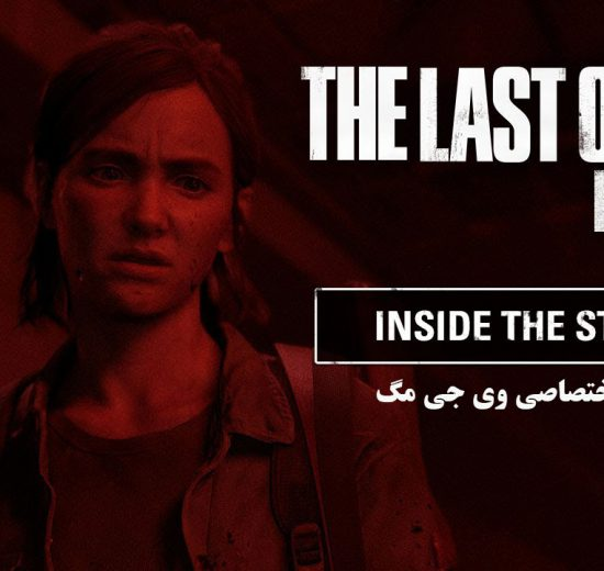 The Last of US Part 2 Inside the Story