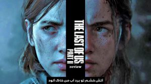 نقد و بررسی The Last of Us Part II
