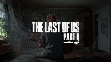 گیم پلی The Last of US Part 2