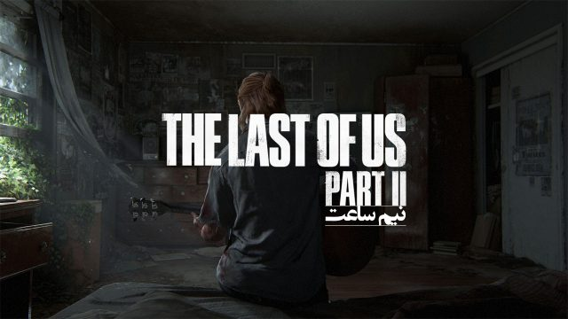 گیم پلی The Last of US Part 2