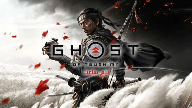 گیم پلی Ghost of Tsushima