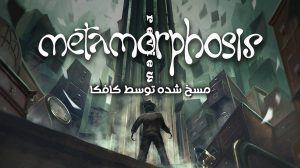 Metamorphosis review
