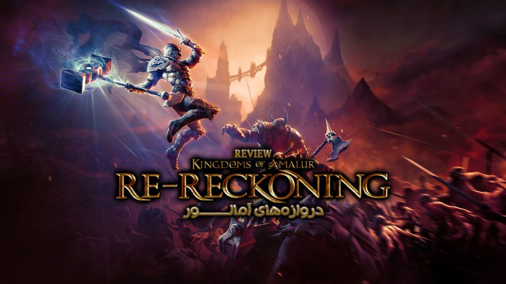 "Kingdom of Amalur: Reckoning is a perfect RPG title. Although the evolutionary ideas and seamless combat system doesn't hold well after spending 8 years in the big companies archives, but its excellence also stems from a more primordial source of game making agenda. There were times in which text-based RPGs would conquer the minds of millions, simply with their massive lore and story. KoA:R holds nothing back in this regard and thus this humble remaster, titled ""KoA: re-Reckoning"" deserves the praise any good RPG game should receive. May it pave the way for a sequel of even a glimpse into the almost forgotten projects of 38 Studios and Big Huge Games."