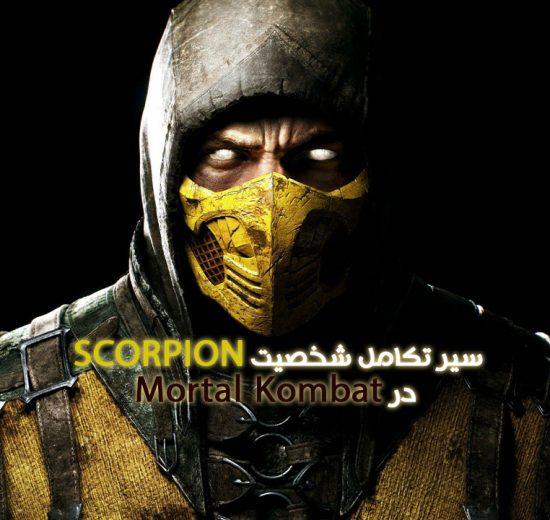 شخصیت Scorpion